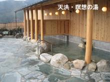 天洪・瞑想の湯