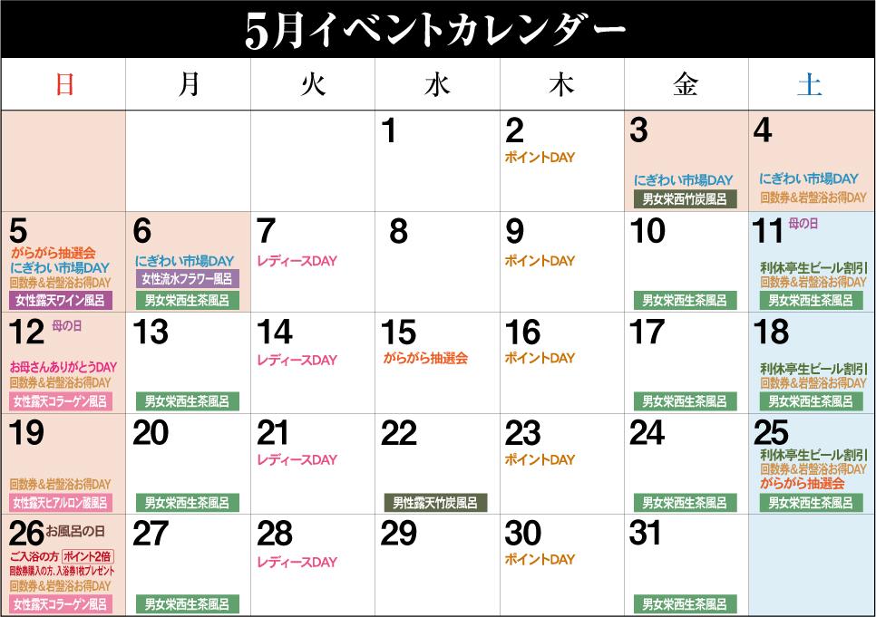 すべての講義 カレンダ 2013 : イベントカレンダー5月号 ...