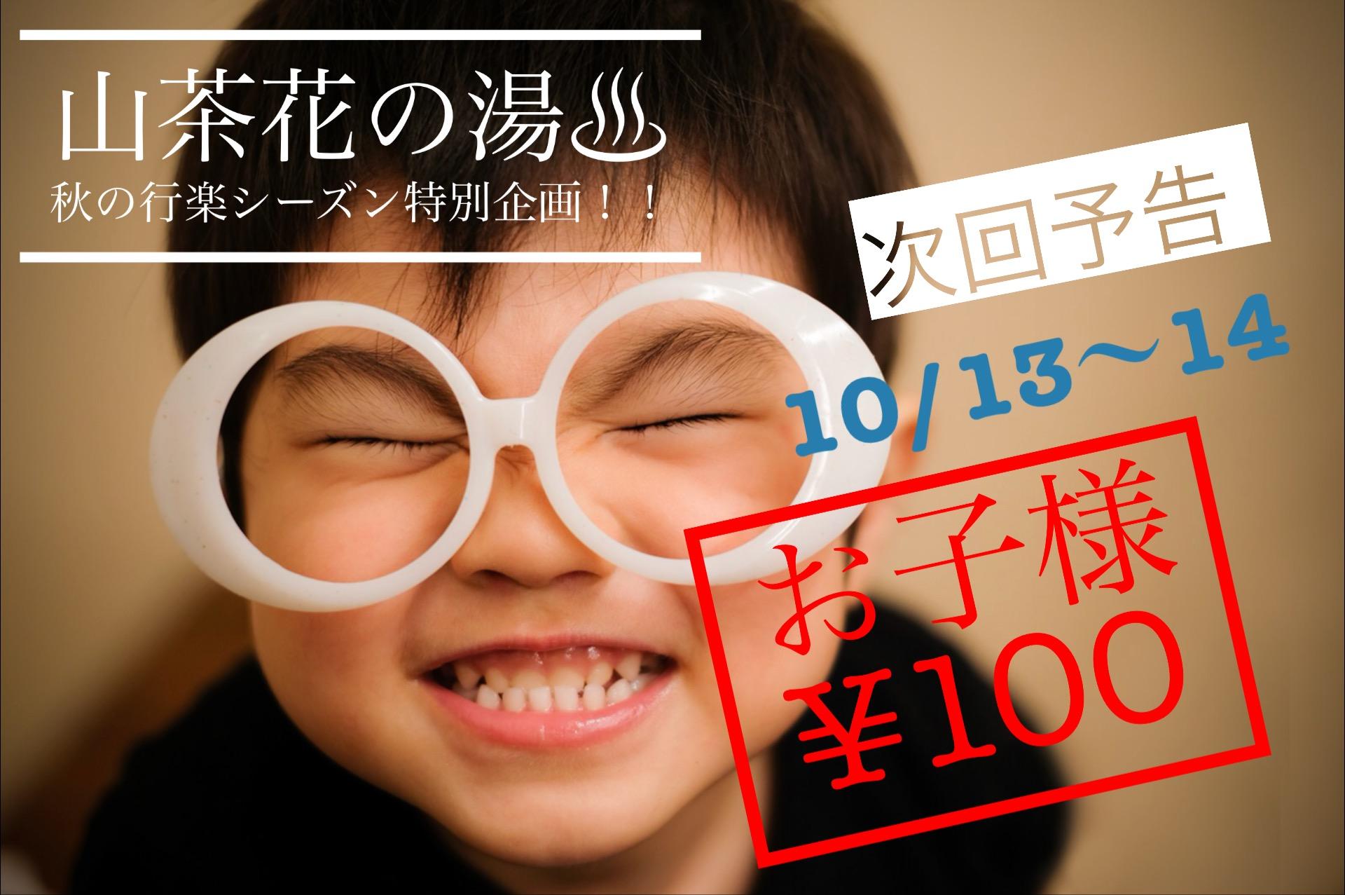 秋の特別企画!お子様100円