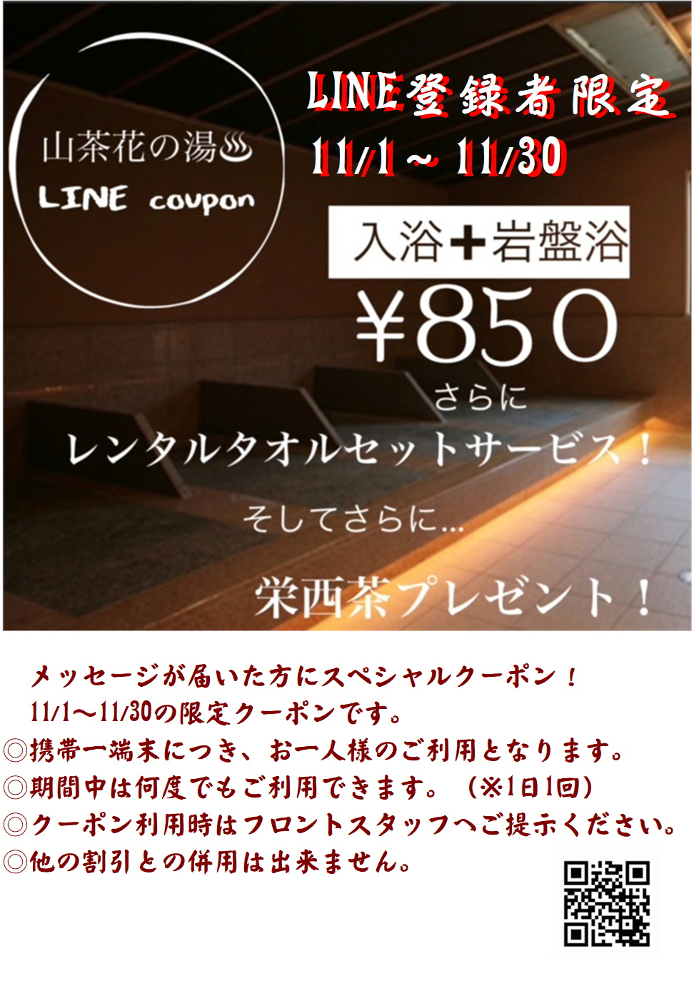 LINE登録者 平日限定 岩盤浴+手ぶらセット 850円