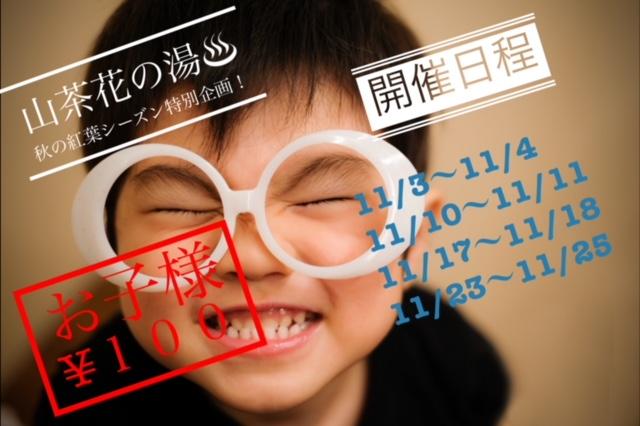 11月の特別企画!お子様100円