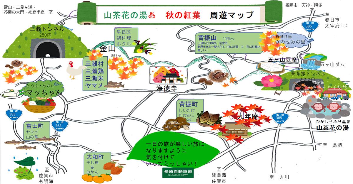 秋の紅葉 周遊マップ